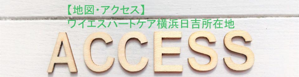 ワイエスハートケア横浜日吉のアクセス