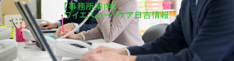 ワイエスハートケア横浜日吉の事務所案内