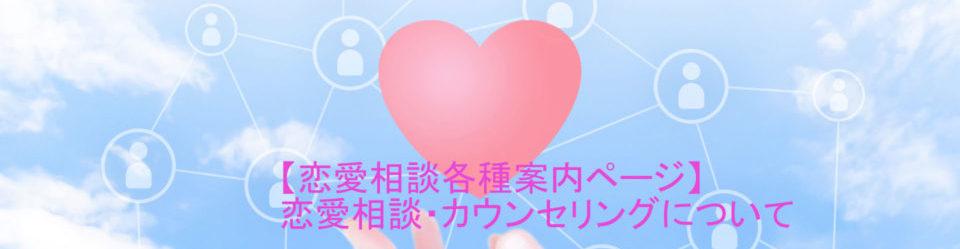 恋愛相談・カウンセリング案内ページ